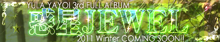 jewel_Album_bunner