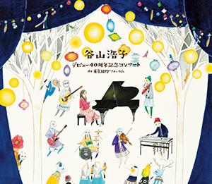 デビュー40周年記念コンサート at 東京国際フォ