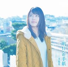 news_xlarge_teshimaaoi_jkt201603